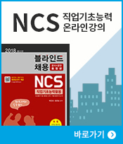 NCS 온라인강의